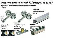 Раздвижная система для дверей и ворот NF 60 Италия (max 60 kg.)