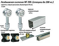 Раздвижная система для дверей и ворот NF 200 Италия(max 200 kg.)