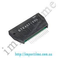 Микросхема STK407-090