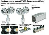 Раздвижная система для дверей и ворот NF 450 Италия(max 450 kg.)