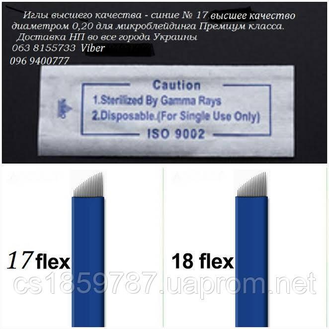 Акция Иглы №17 диаметром 0,20 для микроблейдинга бровей для теневой техники SofTap Доставка по стране