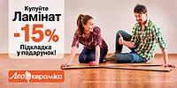 Купуйте ламінат з гарантованою знижкою 15%.
