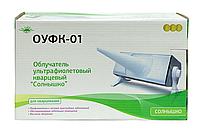 Облучатель ультрафиолетовый кварцевый ОУФк-01 «Солнышко»