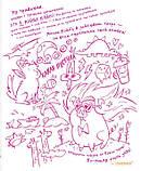 Раскраски Гравити Фолз Не раскрашивай эту книгу!, фото 3