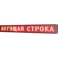 Бег. строка 300*40 Red + WI-FI уличная (1)