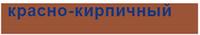 Смесь для заполнения швов эластичная FUGA SUPERFLEX кирпично-красный