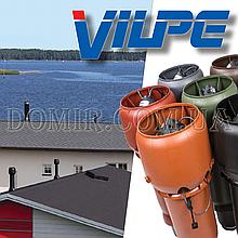 Вентиляционные выходы Vilpe
