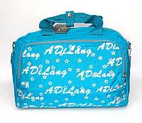 Сумка дорожня (40*27*18 см) ADiLang блакитна