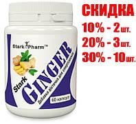 Stark Ginger Stark Pharm 100 мг 60 капсул (имбирь)