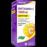 Витамин С шипучий  Эвалар 1200мг.№10