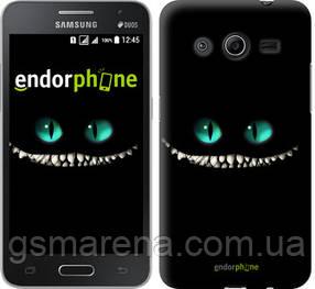 "Чехол на Samsung Galaxy Core 2 G355 Чеширский кот ""689c-75-7794"""