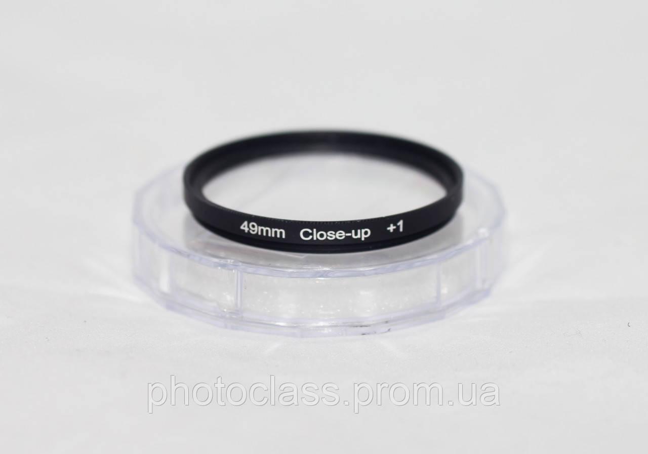 Светофильтр - макролинза CLOSE UP +1 49mm