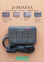 Вольтметр термометр часы 24V AYRO красный дисплей, кнопка вкл/выкл