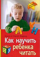 Как научить ребёнка читать. Автор Федин С.Н., Федина О.В.