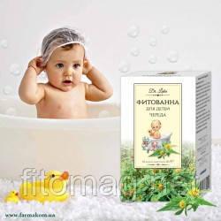 Фитованна для детей «Череда» №10 ф/п по 10г