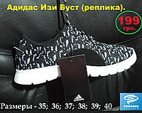 Кроссовки Adidas (реплика). Подростковые и женские размеры.