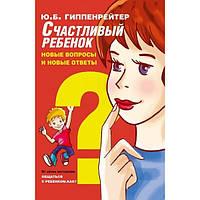 Счастливый ребенок: новые вопросы и новые ответы. Гиппенрейтер Ю.Б.