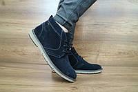 Мужские зимние с нат.кожи замш ботинки Yuves Синие 10483 размеры: 40 41 42 43 44 45