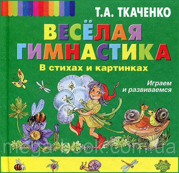 Веселая гимнастика в стихах и картинках. Играем и развиваемся. Автор Ткаченко Т.А.
