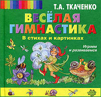 Веселая гимнастика в стихах и картинках. Играем и развиваемся. Автор Ткаченко Т.А., фото 1