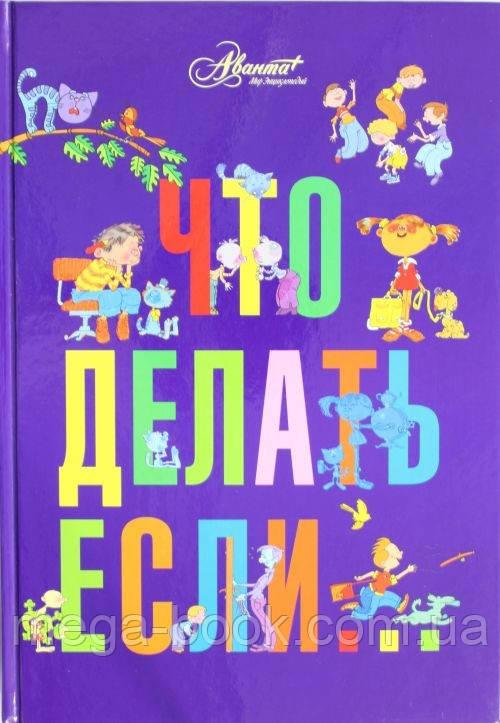 Что делать, если... Автор Людмила Петрановская.