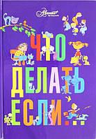 Что делать, если... Автор Петрановская.
