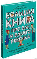Велика книга про вас і вашої дитини. Автор Людмила Петрановська