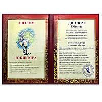 Дипломы юбиляра в Украине Сравнить цены купить потребительские  Диплом ЮБИЛЯРА