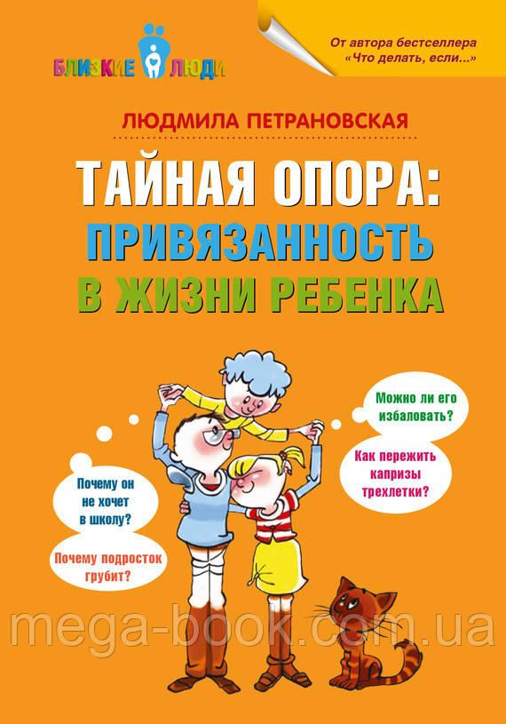 Тайная опора: привязанность в жизни ребенка. Автор Людмила Петрановская