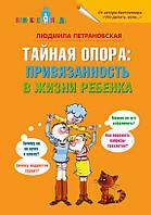 Тайная опора: привязанность в жизни ребенка. Автор Людмила Петрановская, фото 1