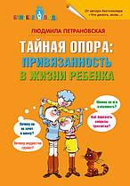 Таємна опора: прихильність у житті дитини. Автор Людмила Петрановська