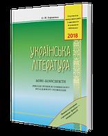 ЗНО 2018 | Українська література. Міні-конспекти | Авраменко, Киев