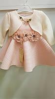 Нарядное детское платье с болеро 1-4 лет