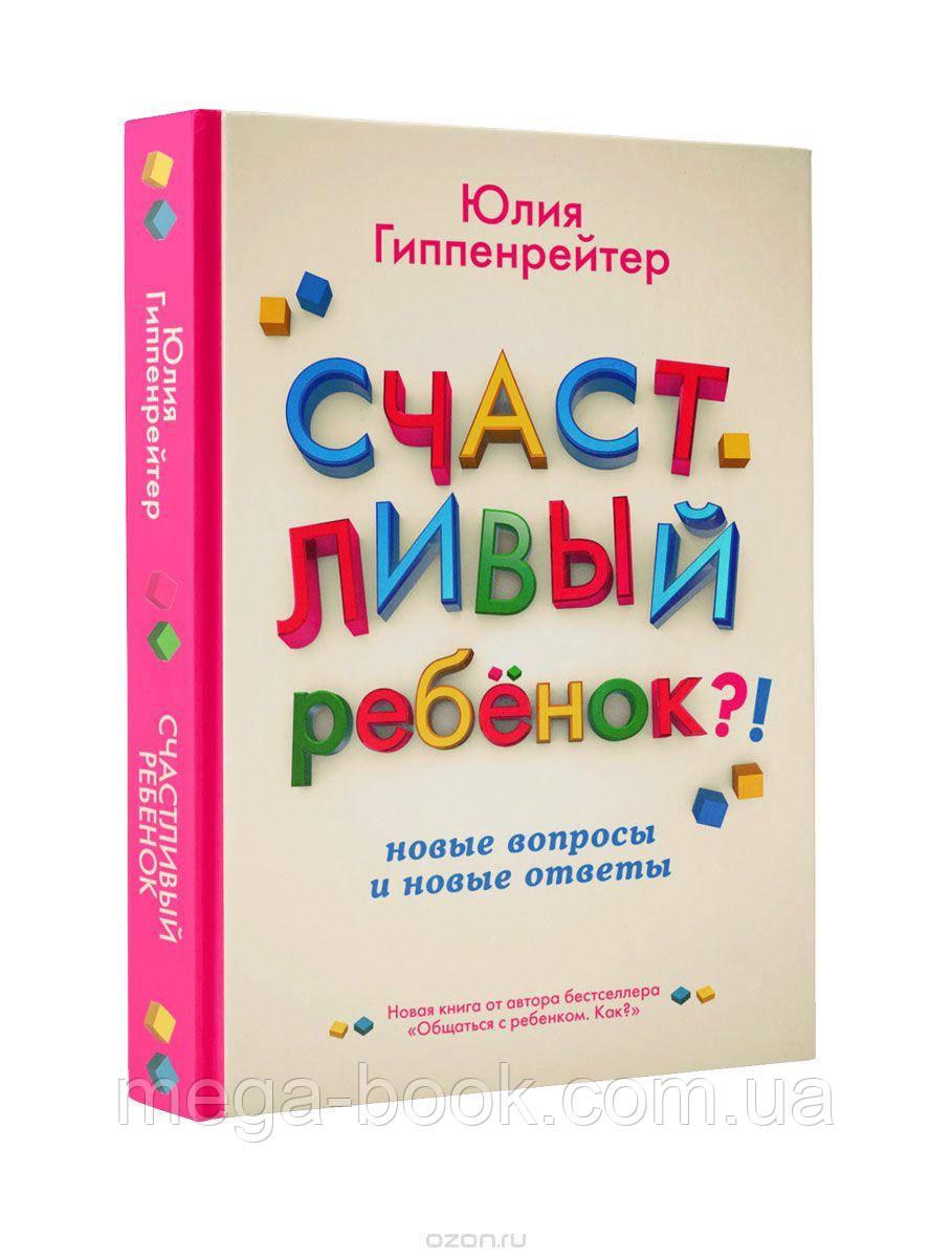 Счастливый ребенок: новые вопросы и новые ответы. Гиппенрейтер Ю.Б.Твердый переплет.