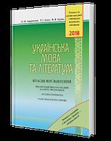 ЗНО: Українська мова та література Власні висловлення/2018 ЗНО