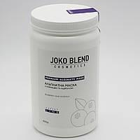 Альгинатная маска для лица с черникой и ацеролой Joko Blend 600 г