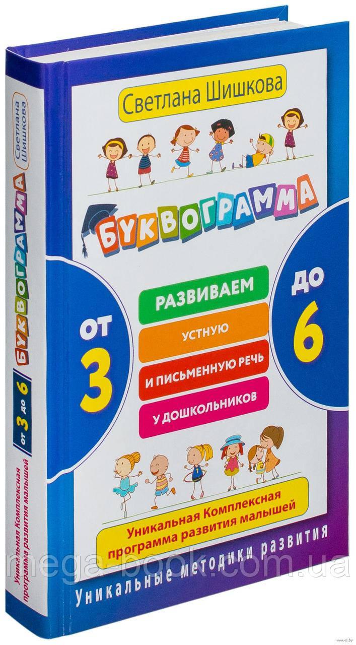 Буквограмма. От 3 до 6. Развиваем устную и письменную речь у дошкольников. Автор Шишкова Светлана