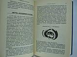 Джилберт Э., Коттерелл М. Тайны майя (б/у)., фото 6
