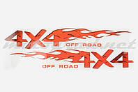 Наклейки (набор) 4*4 OFF ROAD (30х10см) (#5501)