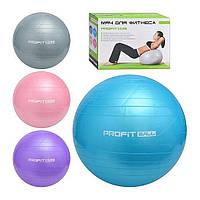 Мяч для фитнеса Profi 75 см M 0277 (4 цвета)