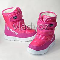 Дутики на зиму для девочки сапоги розовые 28р.