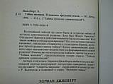 Джилберт Э. Тайны волхвов. В поисках предания веков (б/у)., фото 8