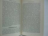 Джилберт Э. Тайны волхвов. В поисках предания веков (б/у)., фото 7
