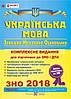 Українська мова. Комплексна підготовка до зовнішнього незалежного оцінювання 2018