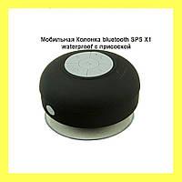 Мобильная Колонка bluetooth SPS X1 waterproof с присоской!