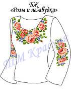 Заготовка вышиванки-блузки женской БЖ Розы и незабудки