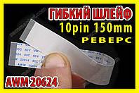 Шлейф плоский 0.5 10pin 15см реверс AWM 20624 80C 60V VW-1 гибкий кабель