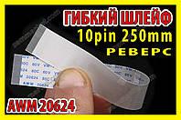 Шлейф плоский 0.5 10pin 25см реверс AWM 20624 80C 60V VW-1 гибкий кабель