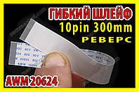 Шлейф плоский 0.5 10pin 30см реверс AWM 20624 80C 60V VW-1 гибкий кабель