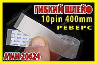 Шлейф плоский 0.5 10pin 40см реверс AWM 20624 80C 60V VW-1 гибкий кабель